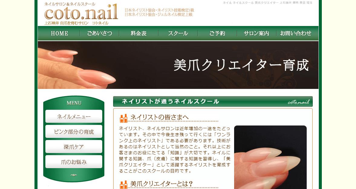 coto-nail