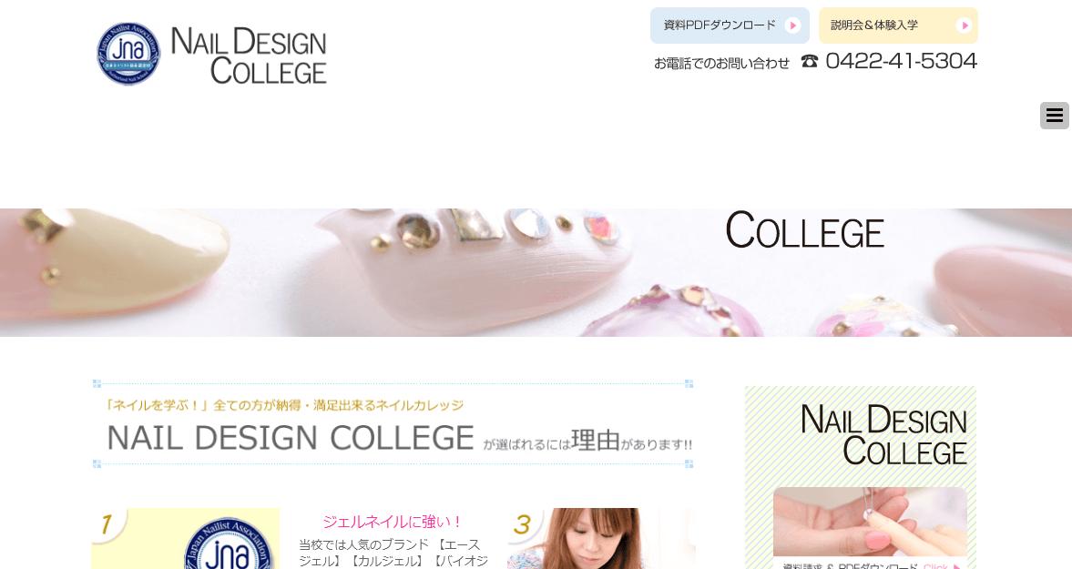 Nail Design College