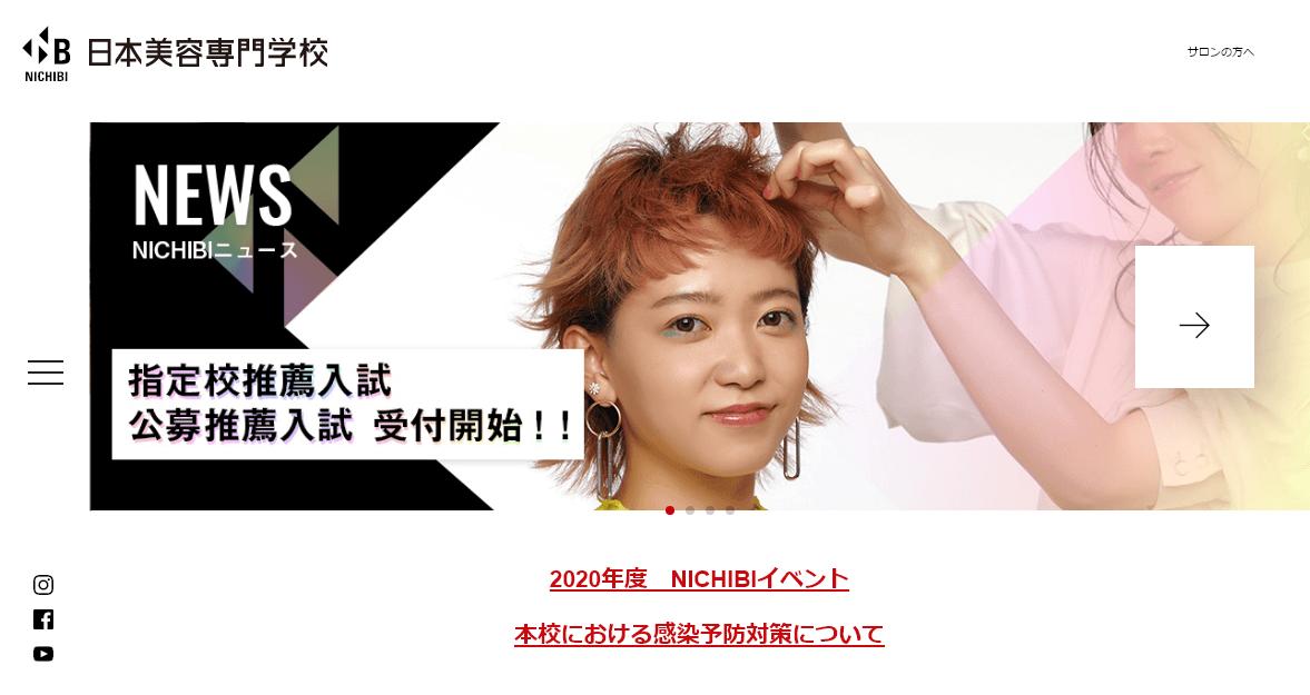 日本美容専門学校