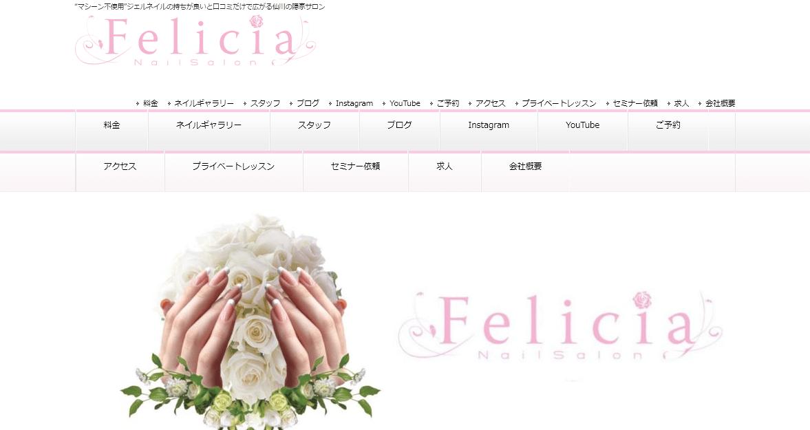 ネイルサロンFelicia