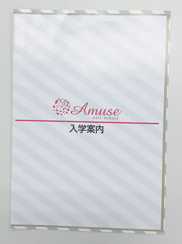 アミューズ東京ネイルスクールのパンフレット1