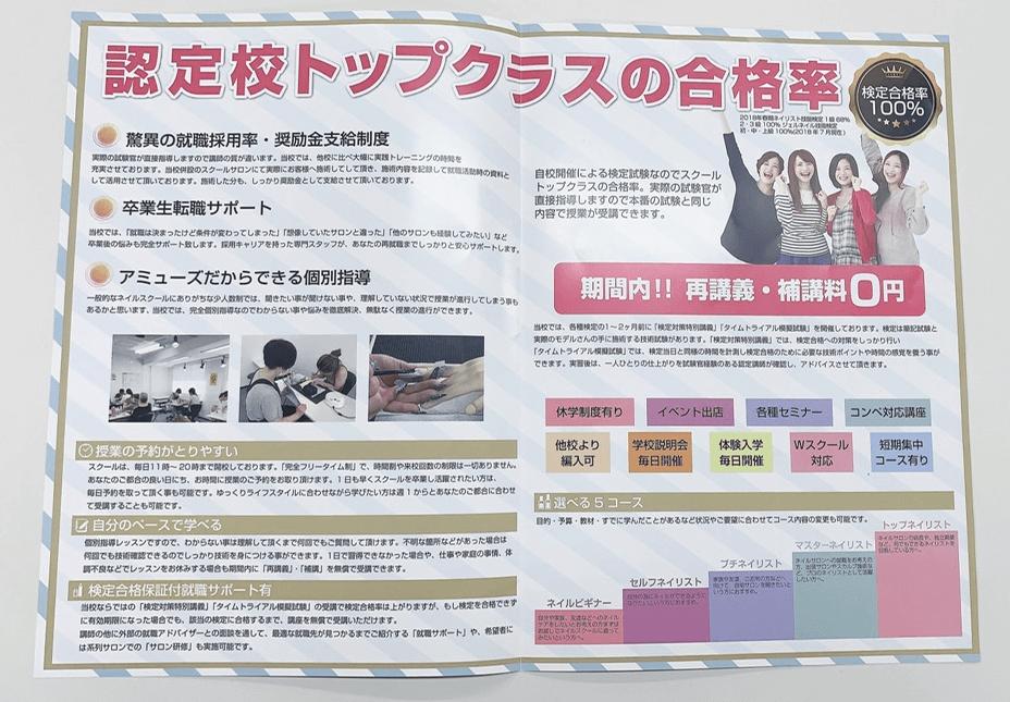 アミューズ東京ネイルスクールのパンフレット2