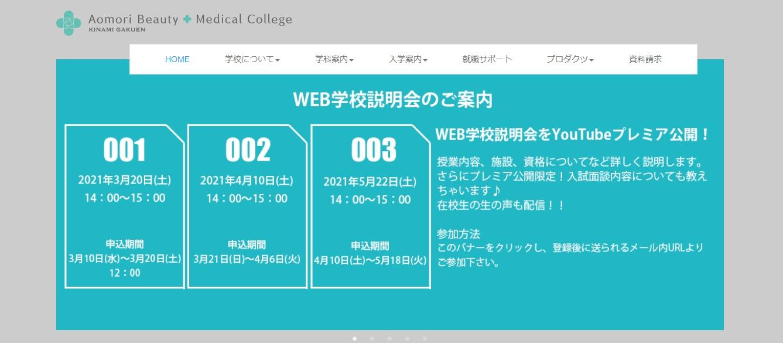 青森県ビューティー&メディカル専門学校