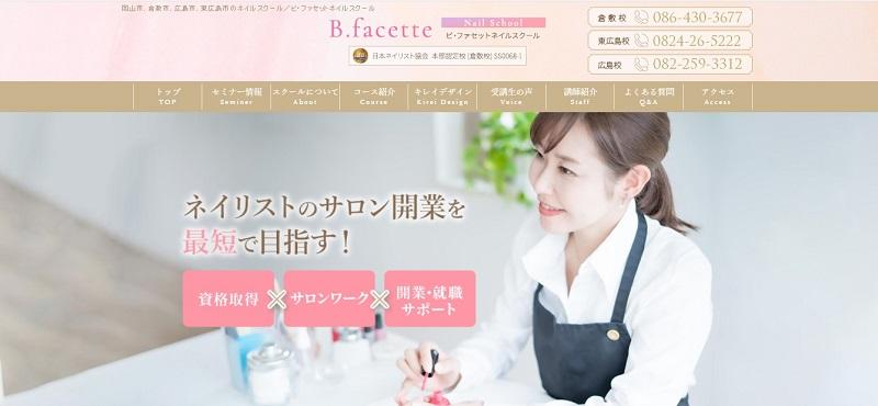 B・facette Nail School(ビ・ファセットネイルスクール)