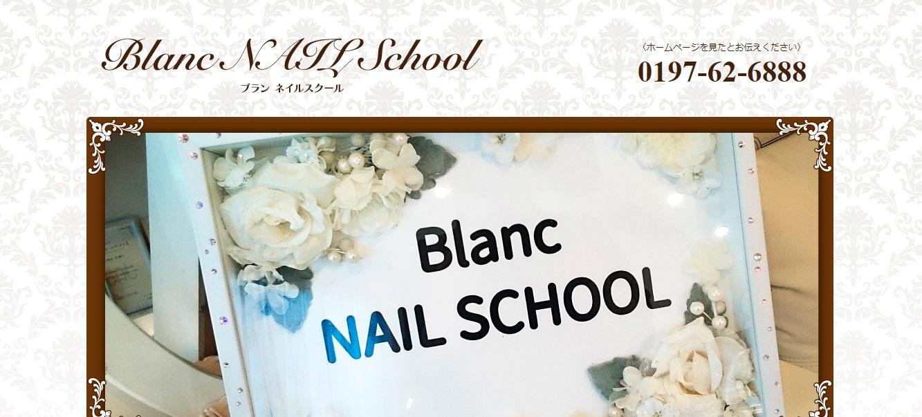 Blanc NAIL SCHOOL