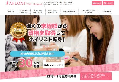 AFLOAT Nail School町田校