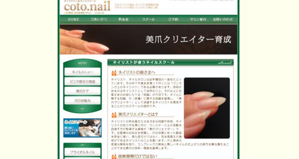 coto.nail