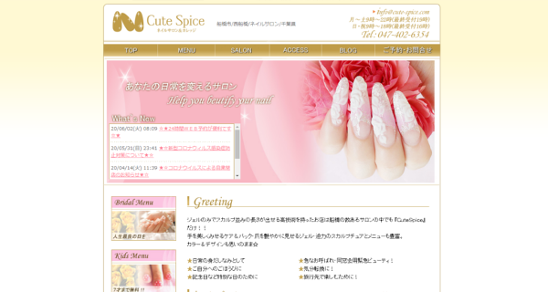 Cute Spice