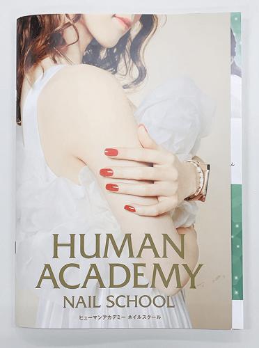 ヒューマンアカデミーのパンフレット1