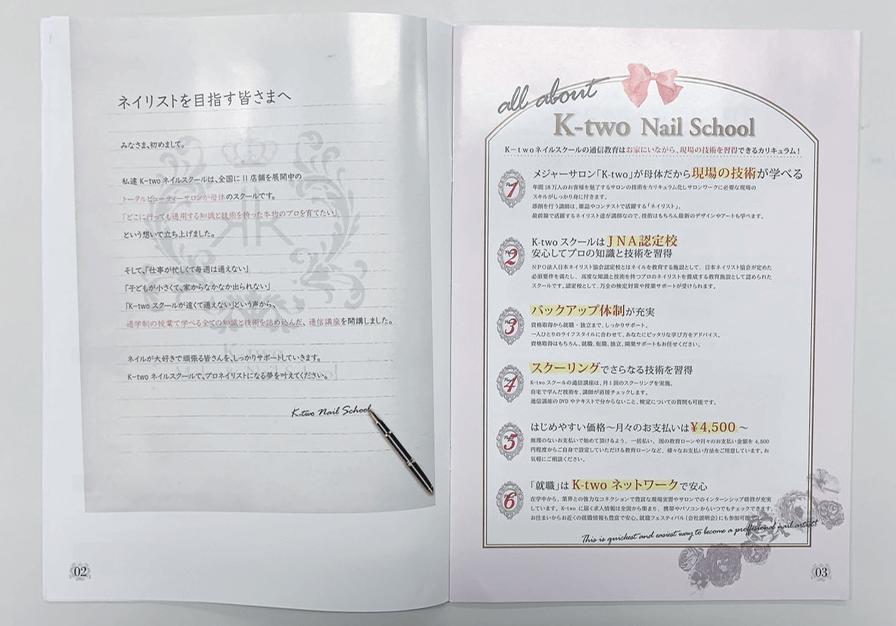 ktwoスクールのパンフレット2