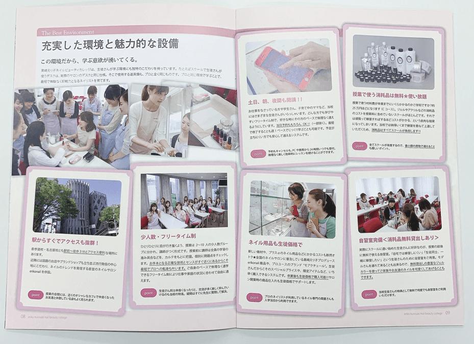 黒崎えり子ネイルビューティ―カレッジのパンフレット3
