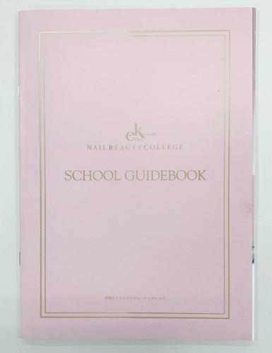 黒崎えり子ネイルビューティ―カレッジのパンフレット1
