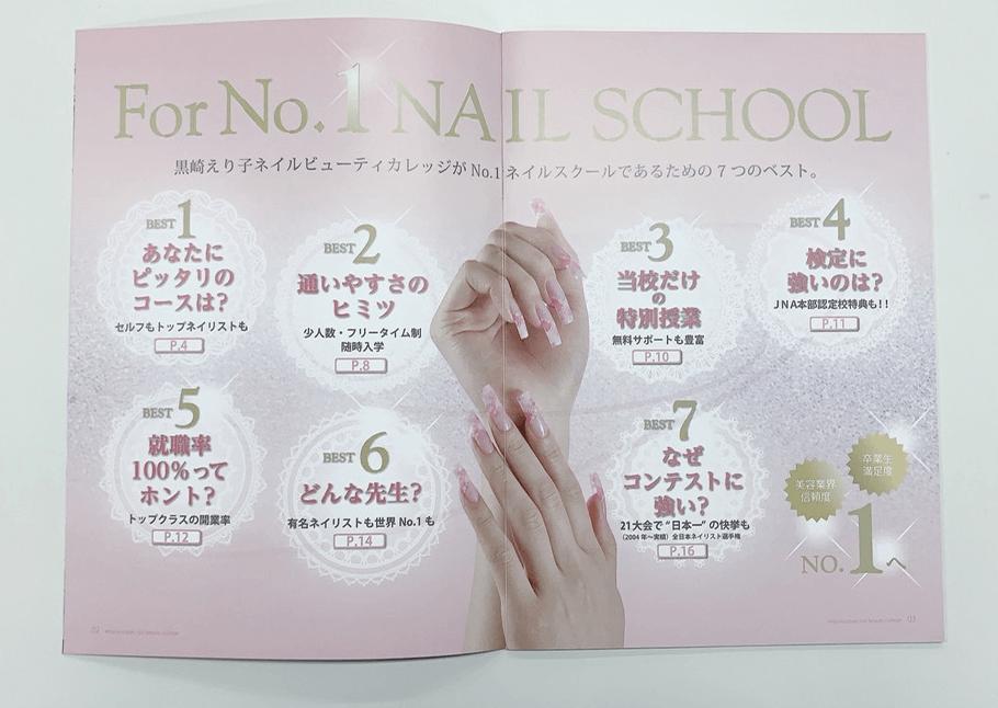 黒崎えり子ネイルビューティ―カレッジのパンフレット2
