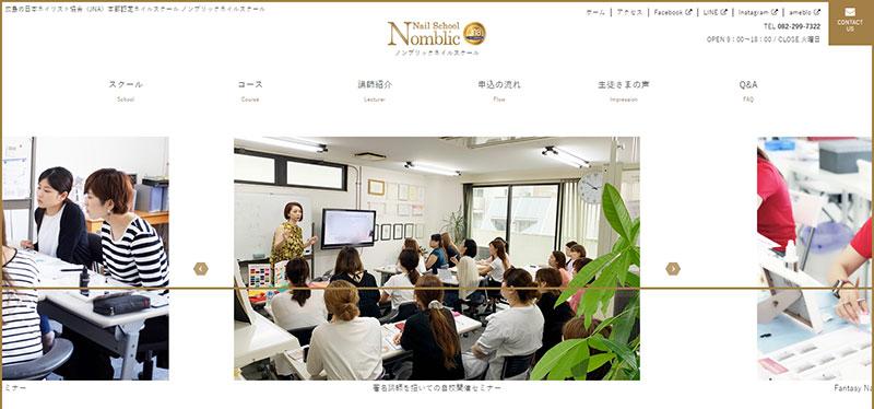 Nomblicネイルスクール