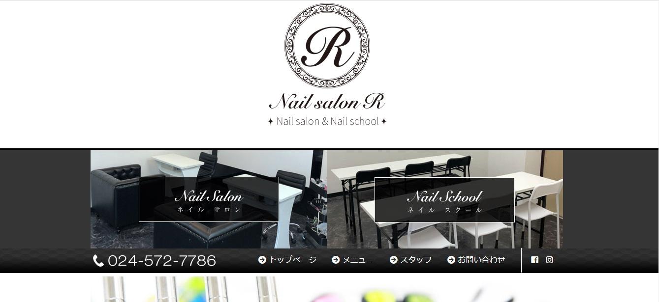 Nail salon & school R[ネイルサロン&スクールR]