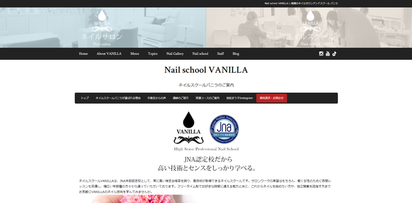 VANILLA ネイルスクール