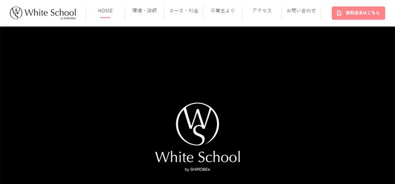 ホワイトスクール